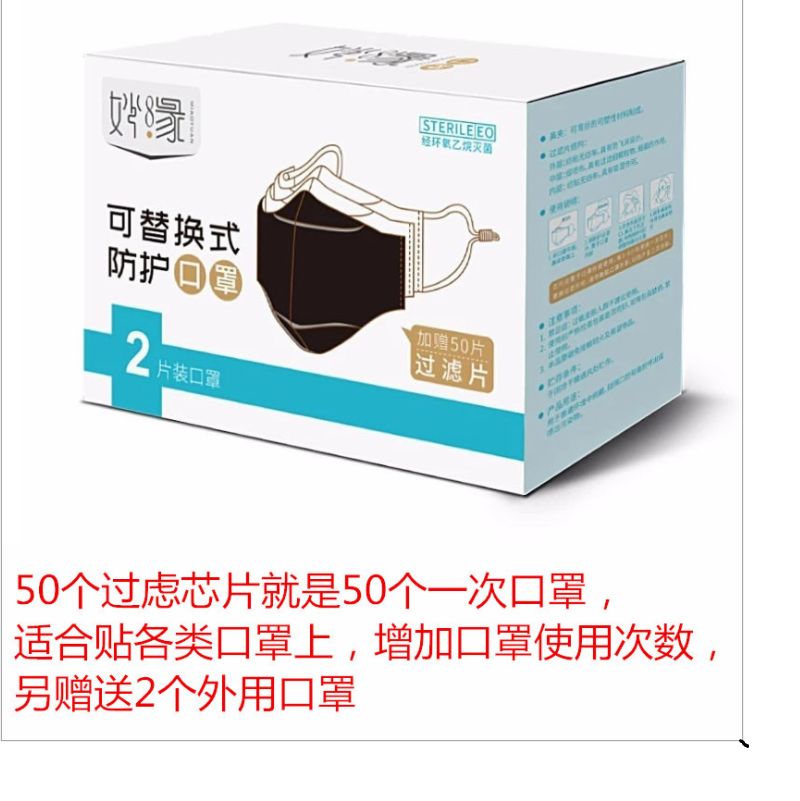 Disposable Mask Gasket Mask Core Only For Chip Not For Mask 50 Filter Core Free 2 External Mask