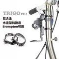 TRIGO клетка для бутылок с ЧПУ сплав Кронштейн Держатель для Brompton 3Sixty складной велосипед 29 мм до 35 мм Клетка для бутылок Запчасти для велосипед...