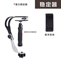 Alloy Aluminum Mini Handheld Digital Camera Camcorder Stabilizer Video SteadicamDigital For Gopro Canon nikon DV Mobile Phone