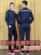 Long sleeve overalls suit for men spring and autumn wear reflective strip jacket auto repair site labor protection