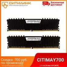 Модуль памяти CORSAIR Vengeance LPX CMK16GX4M2A2666C16 DDR4 - 2x 8Гб