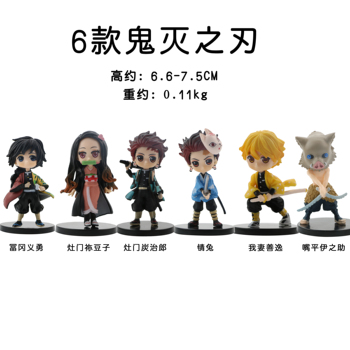 6pcs/set Q.ver Japanese Demon PVC Action Figure Anime Slayer Figurine Toys PVC Figure Model Collection Doll Toys Keyring 21cm undead warlock action figure 1 8 scale painted figure windrunner doll pvc acgn figure garage kit toys brinquedos anime