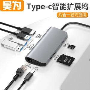 Новые продукты док-станция Type-C к HDMI + Pd + Usb3. 0X3 + RJ45 гигабит + кардридер восемь в одном