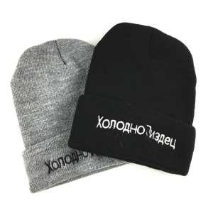1pc Hat High Quality Russian Letter Very Cold Casual Beanies For Men Women Fashion Knitted