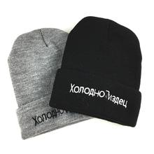 1pc Hat High Quality Russian Letter Very Cold Casual Beanies For Men Women Fashi