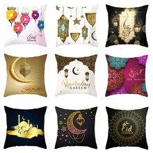 45x45cm EID Mubarak fodera per cuscino decorazioni Ramadan per la casa islamico musulmano Ramadan Kareem decorazione per feste EID Al Adha dongfeng