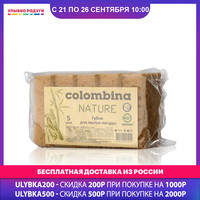 Sponges & Scouring Pads Colombina 3119895 Home Garden Household Merchandises Cleaning Tools Accessories tool wash washing dish dishes Улыбка радуги ulybka radugi r ulybka smile rainbow косметика sponge pad brush brushes