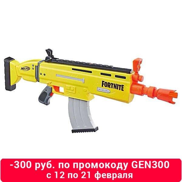 Blaster Nerf Fortnite Scar