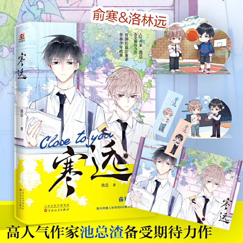 Close To You Chinese Novel Yu Han, Luo Linyuan Youth Boy Story Book Campus Romance Love Fiction Books