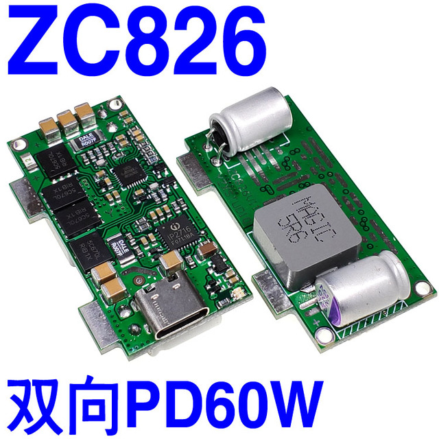 新しい ZC826 双方向 PD モバイル電源 DIY 車の充電器 60 ワットフルプロトコル回路ボード T1000 ターミネーターアイアンマン ×