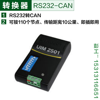 RS232 to CAN Protocol Converter RS232-can, Can Connect 110 Nodes 10 Kilometers