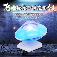 Creative Northern Lights Music Projector Romantic Star Light LED Rotating Colorful Ambience Light Mini Speaker