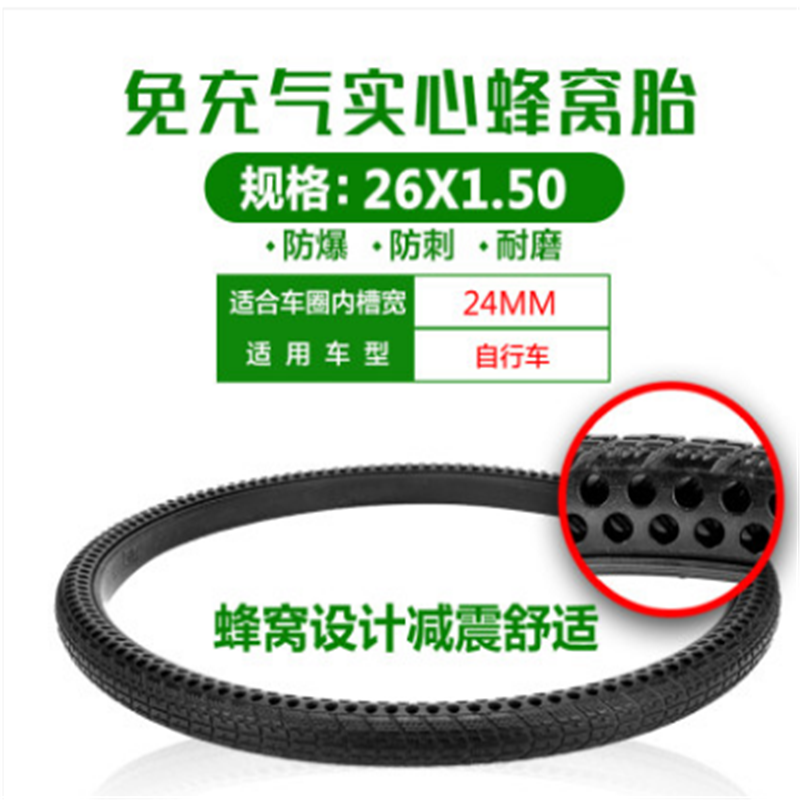 <font><b>26X1.75</b></font> honeycomb solid <font><b>tire</b></font> 26X1.95 <font><b>bicycle</b></font> <font><b>tire</b></font> 26 inch mountain bike free inflation free inner tube outer <font><b>tire</b></font> image