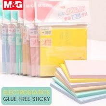 M & g magia nenhuma colagem papel notas pegajosas 2-face cor macia estática bloco de notas nota de papel lembrar lembrete notepads planejador escritório