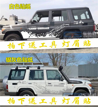 For Toyota Land Cruiser LC76 car stickers pull flower land cruiser LC76 modified decorative Body appearance stickers for toyota land cruiser fj car stickers appearance decoration fj land cruiser personality dynamic body appearance stickers