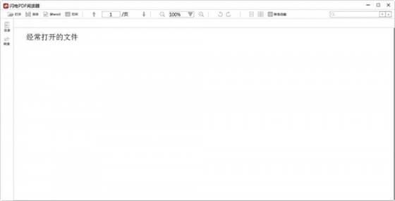 SDPdfReader v2.1.5.0 闪电PDF阅读器官方免费版