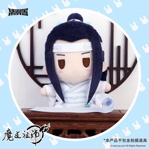 Image 4 - Grandmaster of Demonic Cultivation MDZS The Untamed  Wei Wuxian Lan Wangji Cosplay Plush Toy Doll Collectible Pendant