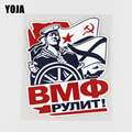 Наклейка на автомобиль «русский флот», 13,2x15,9 см