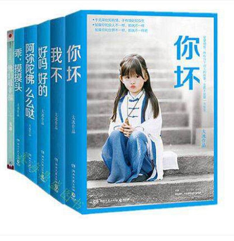 6 Book/set Complete works of Dabing Ni Huai Wo Bu Ta Men Zui Xing Fu