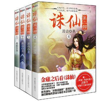 4 Book/set Newest TV Play Zhu Xian Qing Yun Zhi Fiction Novel Volume II By Xiao Ding In Chinese Edition