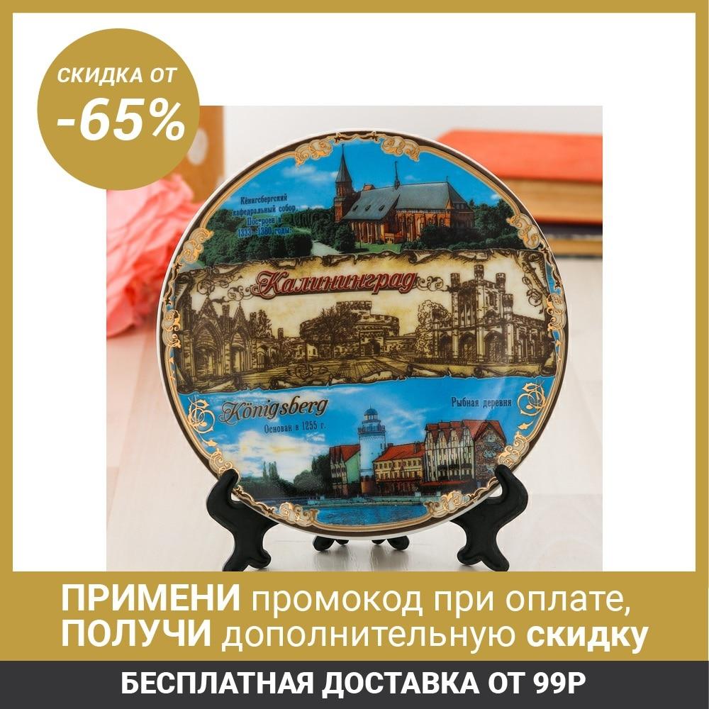 Тарелка сувенирная «Калининград», d=15 см Миски и тарелки    АлиЭкспресс