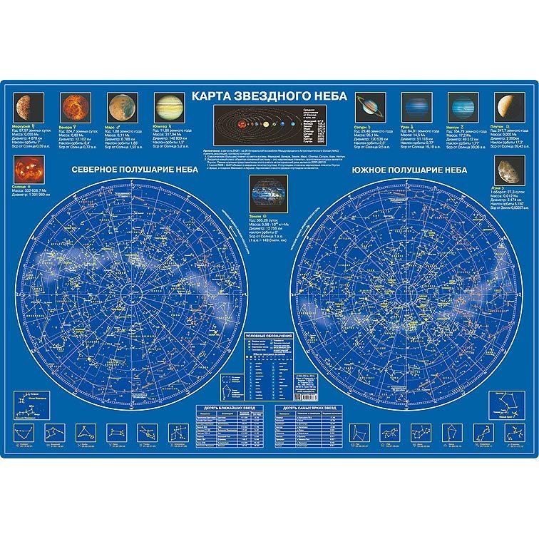Star Map, Laminated Board