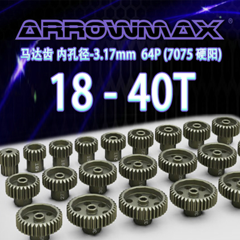 Original ARROWMAX PINION GEAR 3.17mm Bore Diameter 64P 18T-41T (7075 HARD) Anodic Oxidation Motor Gear