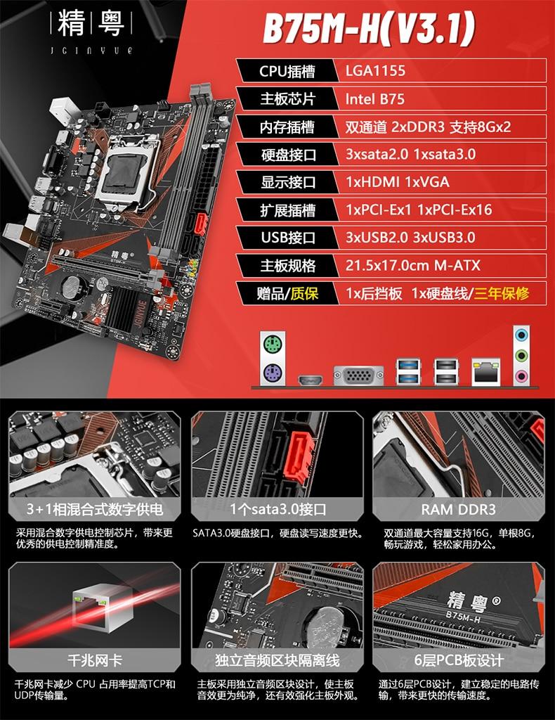 China computador b75 h61 b85 x79 x99 placa-mãe jogo cpu