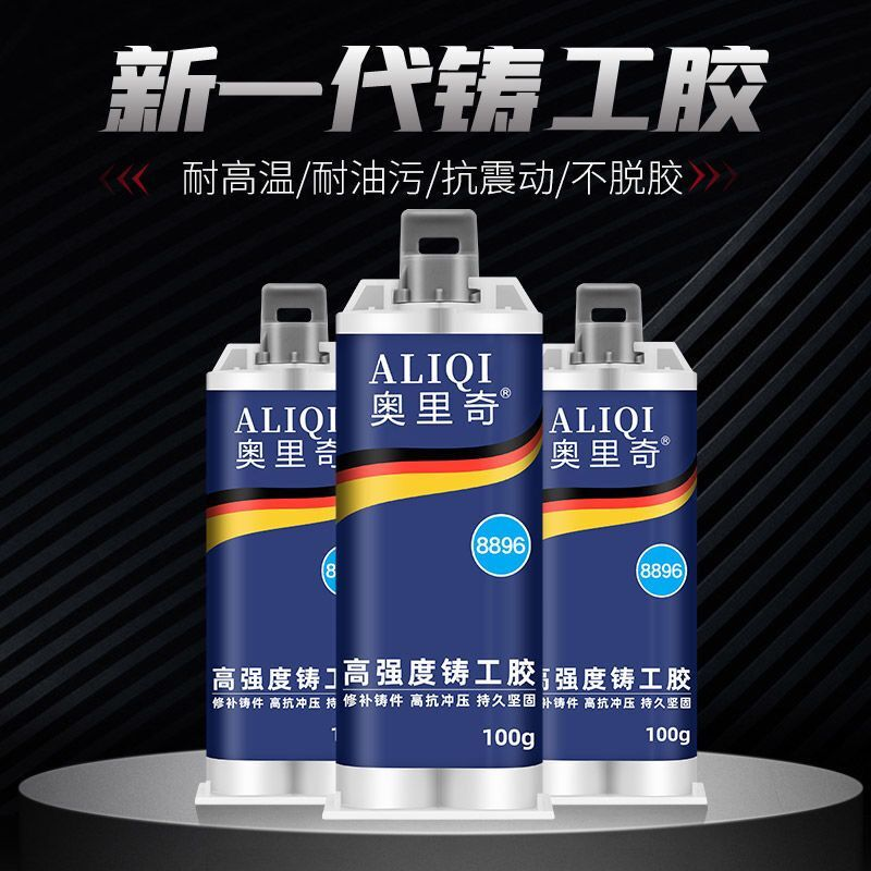 Strong Caster Glue, High Temperature Resistant Sticky Metal, Leak-proofing, Waterproof, Universal AB Glue Welding Glue