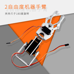 2 DOF Maker Teaching Platform Robot Arm Holding Paw Rotating Robot Accessories Trolly Competition