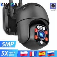 5MP Wifi PTZ Kamera Outdoor 5X Optische Zoom 1080P Sicherheit Ip-kamera CCTV Überwachung H.265 P2P ONVIF Audio Geschwindigkeit dome Kamera