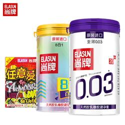 ELASUN Ultra Thin 003 Condom for Man 52mm Natural Latex Smooth Lubricated Contraception Penis Sleeve Sex Products Sex Toys