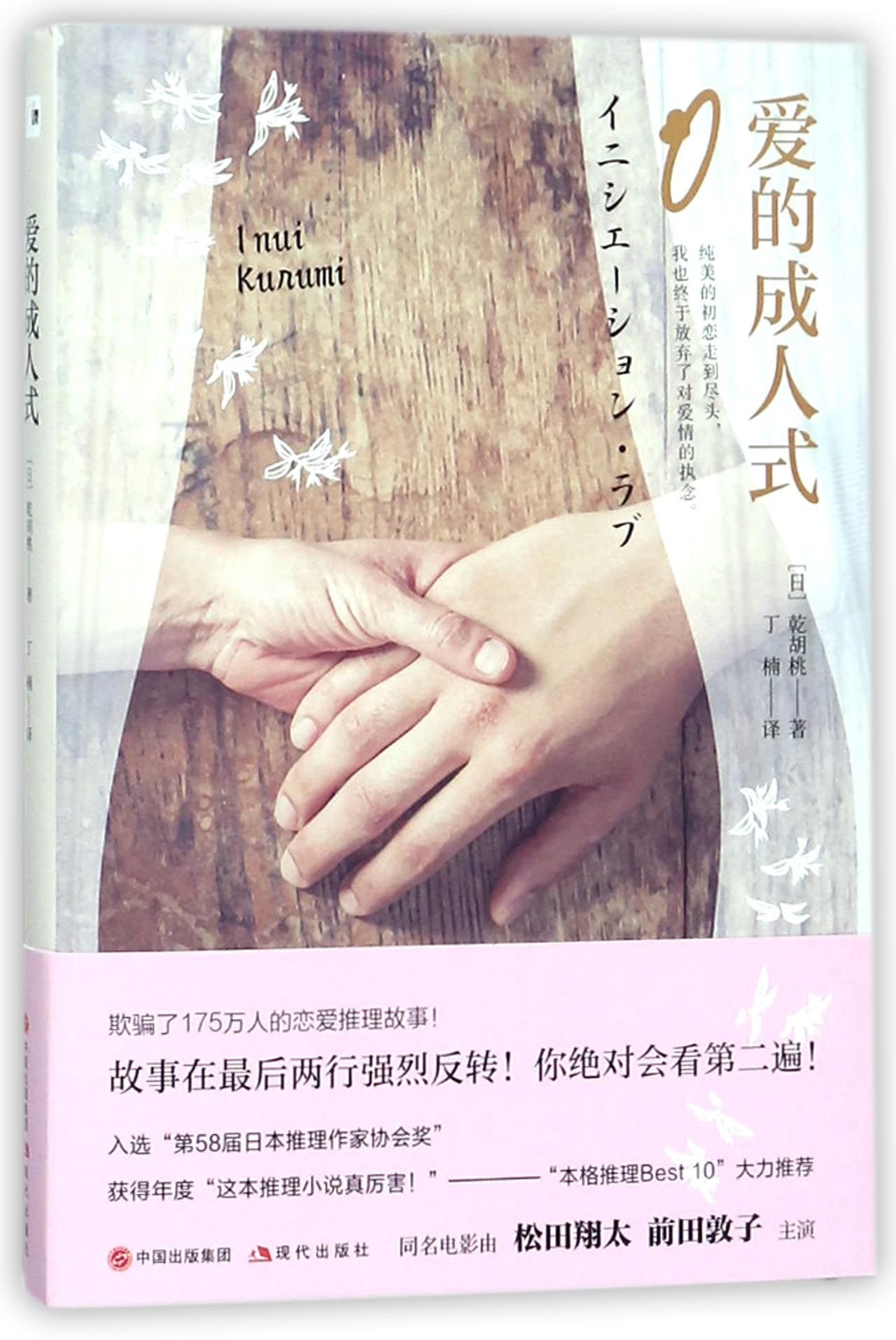 Puberty Rite Of Love (Chinese Edition)