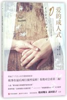 Rito da puberdade do amor (edição chinesa)