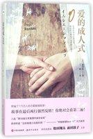 Rytuał miłości dojrzewania (edycja chińska) na