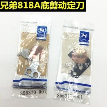 Fuerte letra brother 818A cabeza plana máquina de ojal corte inferior cuchilla fija S56917-001 cuchillo móvil S56370-001