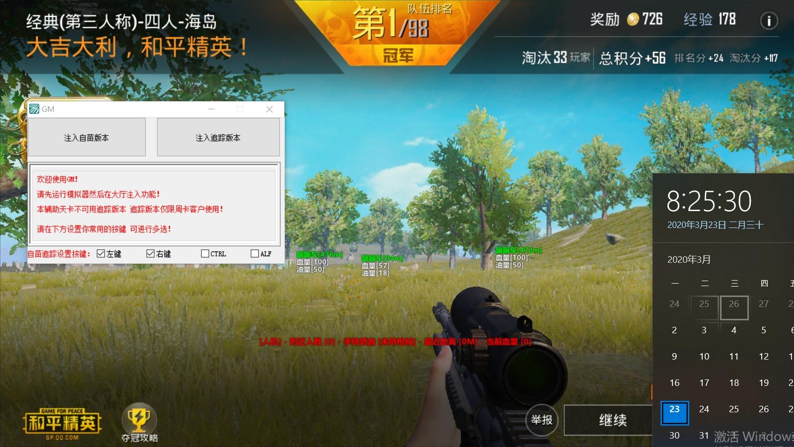 PC和平精英_GM透视自瞄辅助破解版v3.23