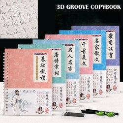 6 pçs/sets caracteres chineses 3d reutilizáveis groove caligrafia copybook caneta apagável aprender hanzi adultos arte escrita livros