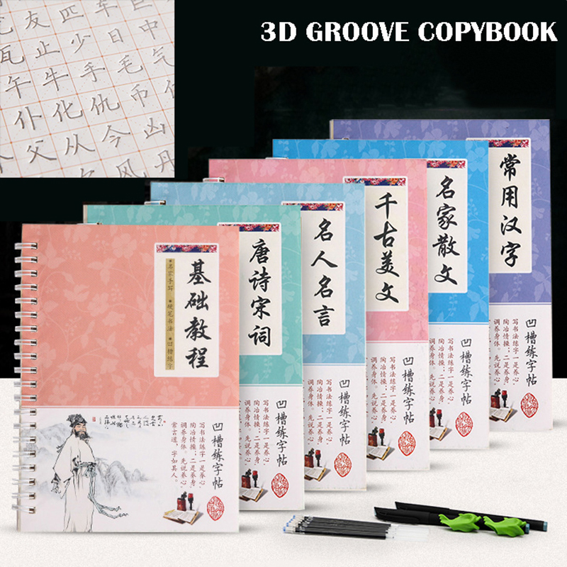 6Pcs/Sets 3D Chinese Characters Reusable Groove Calligraphy Copybook Erasable Pen Learn Hanzi Adults Art Writing Books