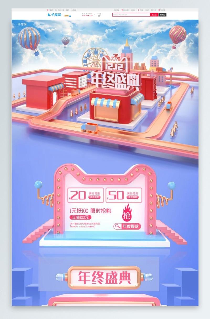 双12年终盛典蓝红色c4d微立体电商首页模板