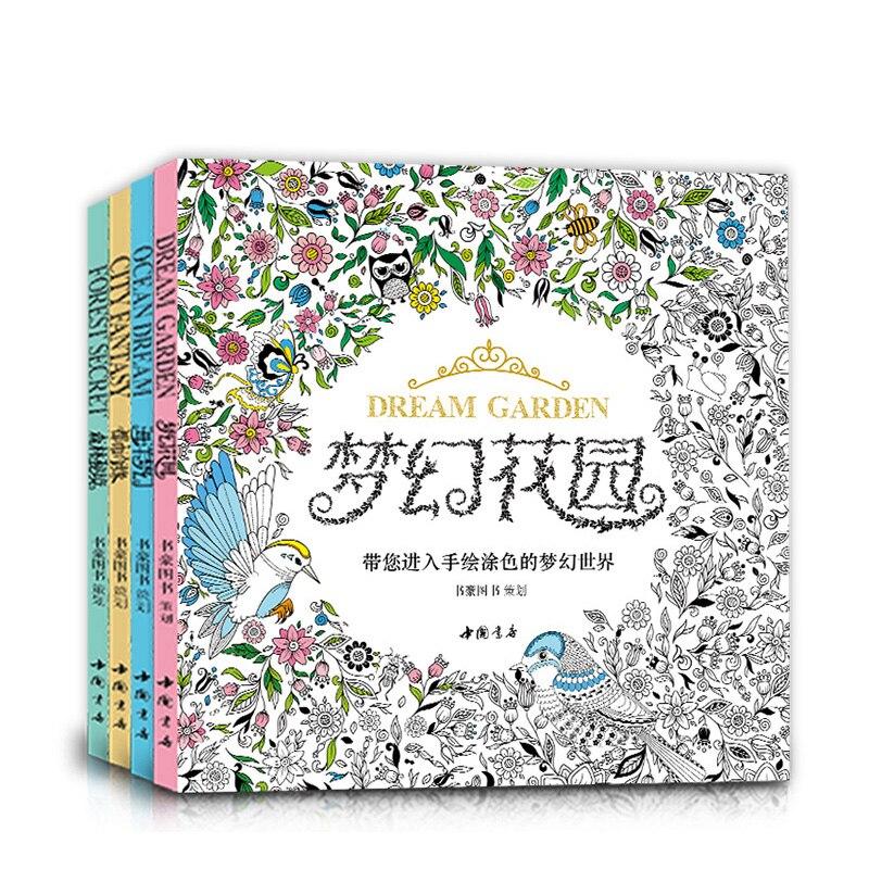 12 книг с открытым сном сад декомпрессии для взрослых детей граффити ручная роспись живопись образование для детей книги-раскраска