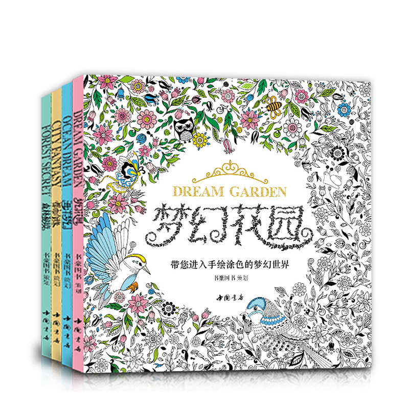 12 Open Dream Garden Decompression Books Adult Children Graffiti Hand-Painted Painting Education For Children Coloring Books