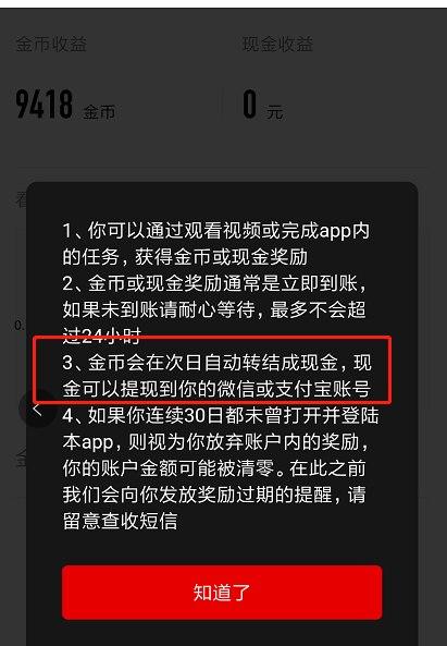 抖呱呱极速版是抖音极速版仿盘?提现0.3元秒到账,邀新最高40元?插图(3)