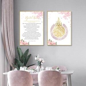 Image 3 - โมเดิร์นกำแพงอิสลามมุสลิมภาพพื้นหลังดอกไม้ผ้าใบภาพโปสเตอร์ภาพพิมพ์ภาพพิมพ์ภาพห้องนั่งเล่นตกแต่งบ้าน