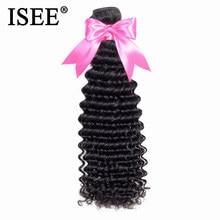 Tissage en lot brésilien vierge Deep Wave – ISEE, cheveux 100% naturels, non traités, Double trame, 12-26 pouces, Machine, livraison gratuite