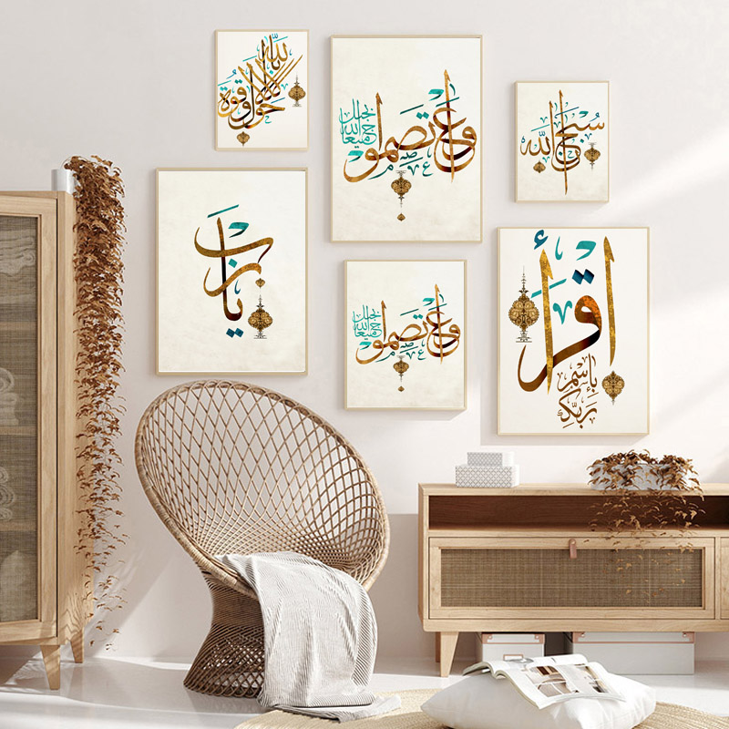 Аллах Бог цитаты художественная Настенная роспись Коран принты мусульманских плакат исламский арабский каллиграфии живопись для Спальня украшение дома