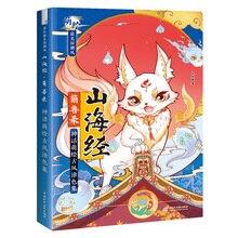 Coloring-Book Painting Watercolor Mythology Jing Monster Ancient-Style Cartoon Shan Hai