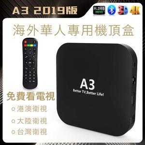 CHINESE TV BOX A3 TV BOX