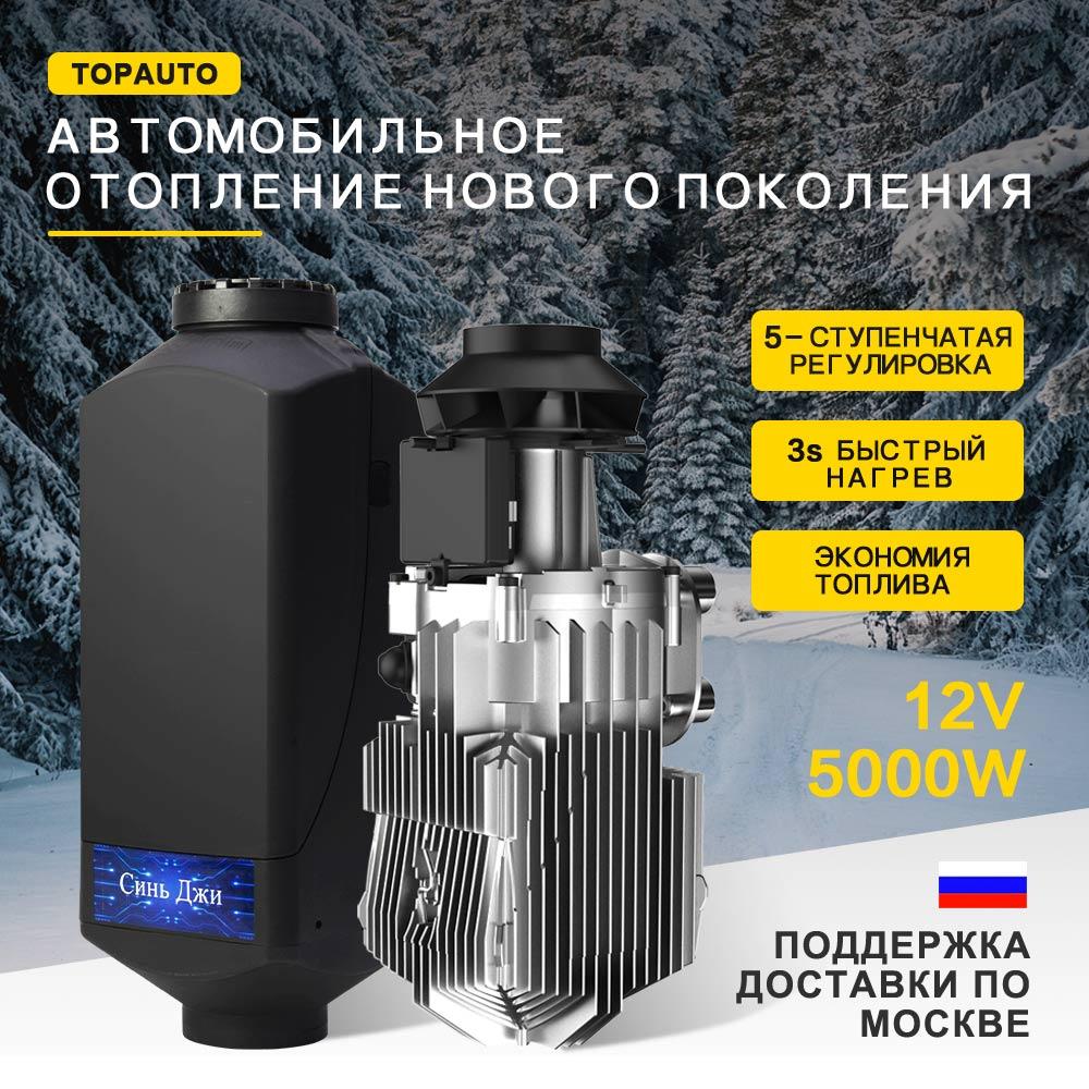 Calefator de estacionamento do calefator 5kw 12 v diesel do ar do carro com controle remoto monitor lcd para caminhões de motorhome