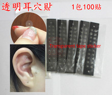 300 / 600pcs 침술 자석 구슬 귀에 귀 스티커, Vaccaria 씨앗 마사지 귀 스티커 귀 Auriculotherapy